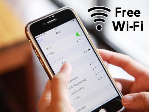 Wi-Fi無料【全室】