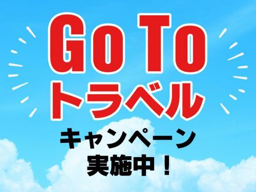 GoToトラベルキャンペーン(※政府の方針により一時停止期間有)